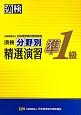 漢検 分野別精選演習 準1級