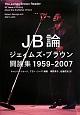 JB論 ジェイムズ・ブラウン闘論集 1959-2007