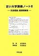 古い大学講義ノート 交流理論、過渡現象論 (2)