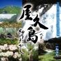 屋久島(スペシャルパッケージ)(DVD付)