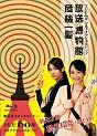 NHKVIDEO テレビ60年マルチチャンネルドラマ『放送博物館危機一髪』