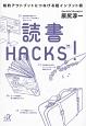 読書HACKS-ハック-! 知的アウトプットにつなげる超インプット術