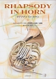 ラプソディ・イン・ホルン ホルンとピアノ、ホルン四重奏・六重奏・八重奏
