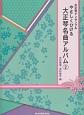 やさしくひける 大正琴名曲アルバム 大正琴アンサンブル(2)