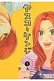ヤスコとケンジ (3)