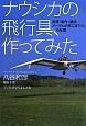 ナウシカの飛行具、作ってみた 発想・制作・離陸-メーヴェが飛ぶまでの10年間