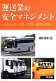 運送業の安全マネジメント トラック・バス・タクシー経営の基本