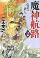 魔神航路 伝説の巨人 (2)