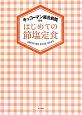 はじめての節塩定食 日本一のおいしさをめざす病院レシピ