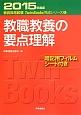 教職教養の要点理解 2015 教員採用試験TwinBooks完成シリーズ1