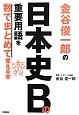 金谷俊一郎の日本史Bの重要用語を数でまとめて覚える本