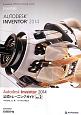 Autodesk Inventor2014 公式トレーニングガイド (2)