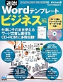 速効!Wordテンプレート ビジネス編 2013/2010/2007/2003/2002対