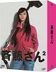 斉藤さん2 DVD-BOX