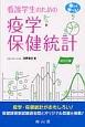 看護学生のための疫学・保健統計<改訂2版>