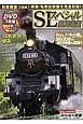 みんなの鉄道DVD BOOK SLスペシャル 真岡鐵道 (2)