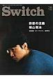 SWITCH 31-10 2013Oct 俳優の流儀福山雅治