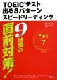 TOEICテスト 出る8パターン スピードリーディング<新装版> 7 9日間の直前対策!