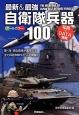 最新&最強 自衛隊兵器100 陸・海・空自衛隊が運用する主力兵器100タイトルを網羅!! 写真+DATA満載