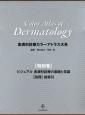 皮膚科診療カラーアトラス大系 特別巻 ビジュアル 皮膚科診療の基礎と常識