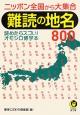 難読の地名800 ニッポン全国から大集合 読めたらスゴい!オモシロ博学本