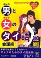 男と女のタイ語 会話術<改訂新版> 口説き術実践コラム満載!