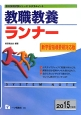 教職教養 ランナー<新・学習指導要領対応版> 2015