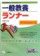 一般教養 ランナー<新・学習指導要領対応版> 2015