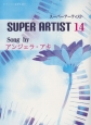 スーパーアーティスト Song by アンジェラ・アキ 初級~中級(14)