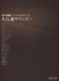 久石譲 サウンズ<新版> CD+楽譜集