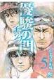 優駿の門-チャンプ- (5)
