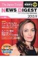 The Japan Times ニュースダイジェスト 2013.9 巻頭特集:ジャパンタイムズとニューヨーク・タイムズ(国際版)は2つで1つに 上級を目指す英語教本(44)