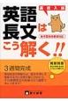 高校入試 英語長文はこう解く!! 新学習指導要領対応