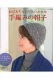 おばあちゃまのあたたかな手編みの帽子 棒針・かぎ針を使った帽子で、冬のお洒落を楽しんで…