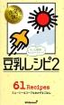 もっと簡単!もっとヘルシー!豆乳レシピ2<決定版> ミニCookシリーズ 61Recipes スムージー&スープ&おかず&ご