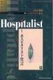 Hospitalist 1-1 特集:ホスピタリスト宣言