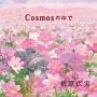 Cosmosの中で