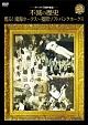 ホークス75周年記念 不滅の歴史 甦る!南海ホークス~福岡ソフトバンクホークス