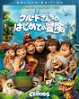 クルードさんちのはじめての冒険 3D・2Dブルーレイ&DVD