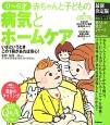 赤ちゃんと子どもの病気とホームケア<最新決定版> 0~6才 いざというときこの1冊があれば安心!