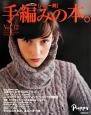 手編みの本。 パピー発(12)