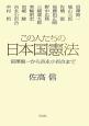 この人たちの日本国憲法 宮澤喜一から吉永小百合まで