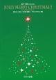 混声合唱のための Jolly Merry Christmas!!