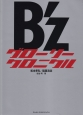 B'zグローリークロニクル 1988-2013 松本孝弘/稲葉浩志