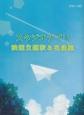 スタジオジブリ 映画主題歌&名曲集 映画「かぐや姫の物語」まで 初級~中級