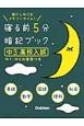 寝る前5分暗記ブック 中3高校入試 中1・中2の復習つき 頭にしみこむメモリータイム!