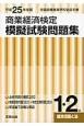 商業経済検定模擬試験問題集 1・2級 経済活動と法 平成25年 全国商業高等学校協会主催