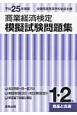 商業経済検定模擬試験問題集 1・2級 商品と流通 平成25年 全国商業高等学校協会主催