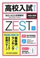 ZEST 高校入試ガイド<神奈川県版> 2014 【私立・公立入試情報誌】進路・学校選びの決定版