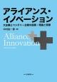 アライアンス・イノベーション 大企業とベンチャー企業の提携:理論と実際